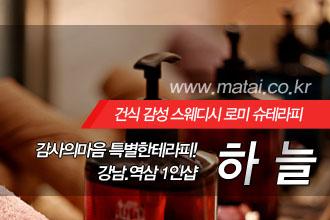 마타이 강남.역삼 1인샵 하늘