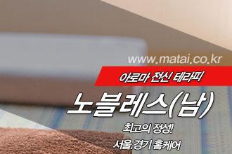 마타이 1인홈케어 노블레스