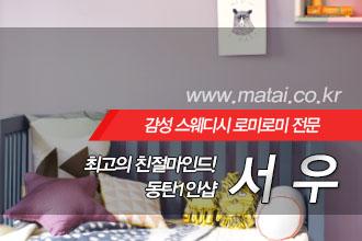 마타이 동탄1인샵 서우