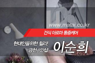 마타이 금천1인샵 이순희