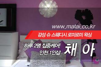 마타이 인천1인샵 채아
