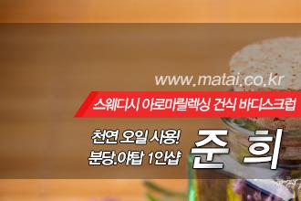 마타이 분당 1인샵 준희