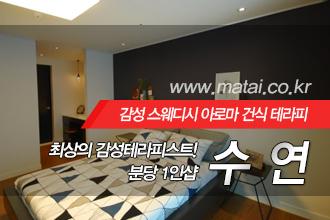 마타이 분당1인샵 수연