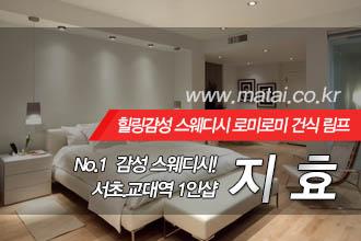 마타이 서초1인샵 지효