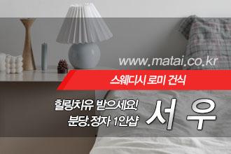 마타이 분당1인샵 서우