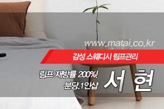 마타이 분당 1인샵 서현