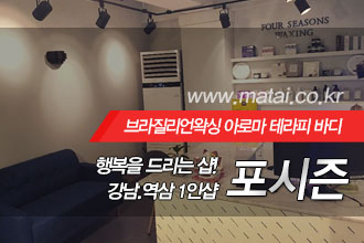 마타이 강남 1인샵 포시즌