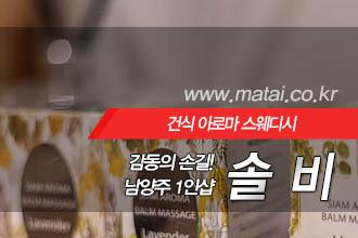 마타이 남양주 1인샵 솔비