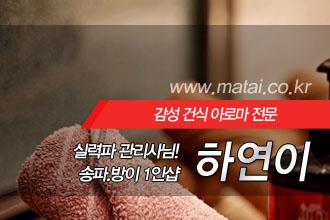 마타이 송파1인샵 하연이