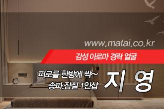 마타이 송파1인샵 지영