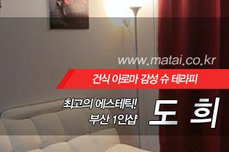 마타이 부산1인샵 도희