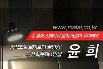 마타이 부산1인샵 윤희
