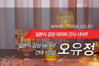 마타이 건대1인샵 오유정