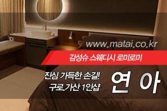 마타이 구로1인샵 연아