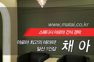 마타이 일산1인샵 채아