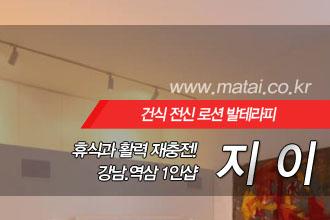 마타이 강남1인샵 지이