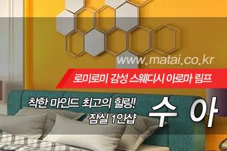 마타이 잠실 1인샵 수아