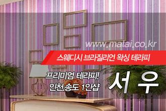 마타이 인천1인샵 서우