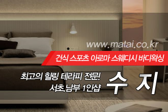마타이 서초 1인샵 수지