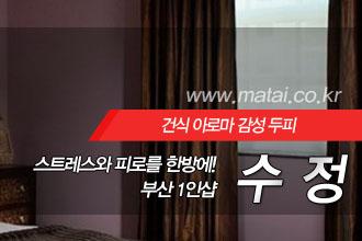 마타이 부산 1인샵 수정