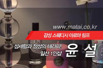 마타이 일산 1인샵 윤설
