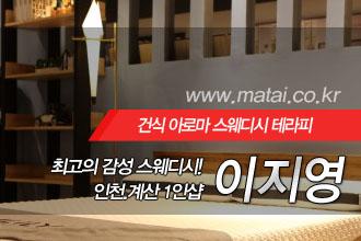 마타이 계산1인샵 이지영