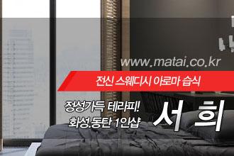 마타이 동탄1인샵 서희