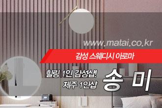 마타이 제주1인샵 송미