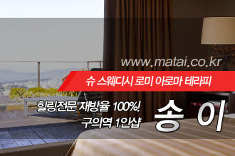 마타이 구의역1인샵 송이