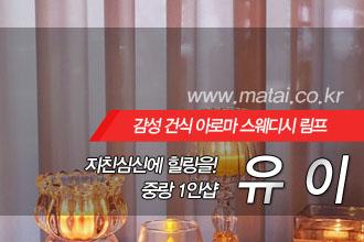 마타이 중랑1인샵 유이