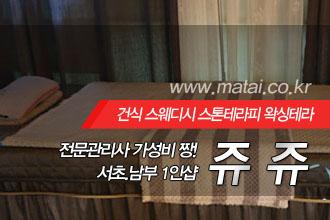 마타이 일산 1인샵 쥬쥬