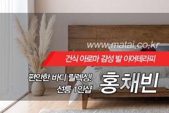 마타이 선릉 1인샵 홍채빈