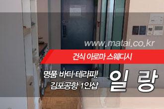 마타이  김포공항 1인샵 일랑