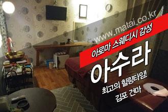 마타이 김포건마 아수라