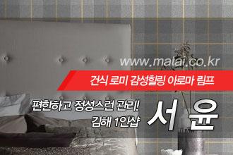 마타이 김해1인샵 서윤