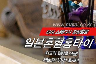 마타이 서울홈타이