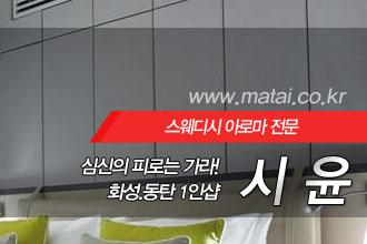 마타이 동탄1인샵 시윤