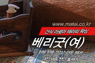 마타이 대전 홈케어 베리굿