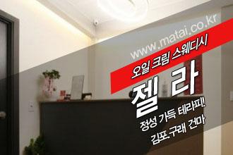 마타이 김포건마 젤라