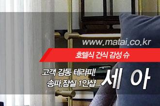 마타이 송파1인샵 세아