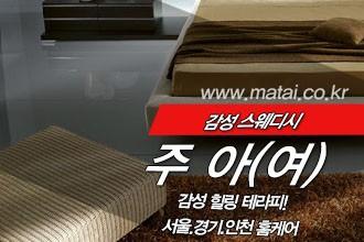 마타이 1인홈샵 주아