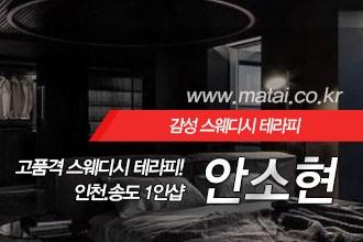 마타이 인천1인샵 안소현