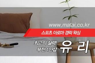마타이 부천1인샵 유리
