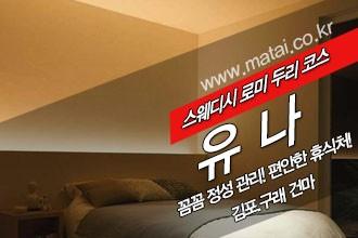 마타이 김포건마 유나