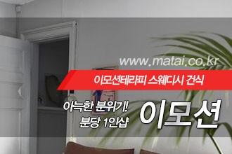 마타이 분당1인샵 이모션