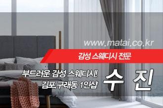 마타이 김포 1인샵 수진