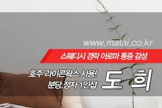 마타이 분당1인샵 도희