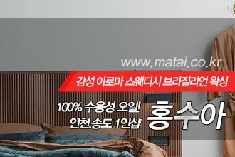 마타이 인천1인샵 홍수아
