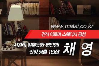마타이 안양 1인샵 채영