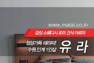 마타이 수원1인샵 유라